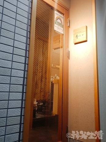恵比寿 日本料理 秀たか 懐石料理 ウニ 松茸 うなぎ