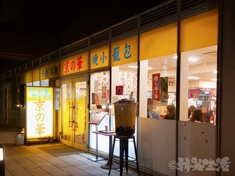 台湾グルメ 日暮里 京の華 焼き小龍包 生煎包