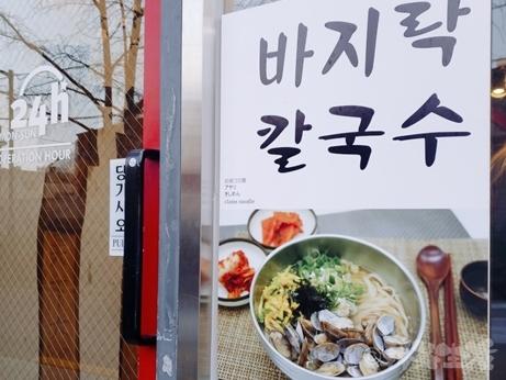 韓国グルメ 東大門 カルグクス 朝食 スユリうどん バジラカルグクス