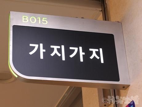 韓国 買い物 洋服 GOTOMALL GOTOモール シャネル