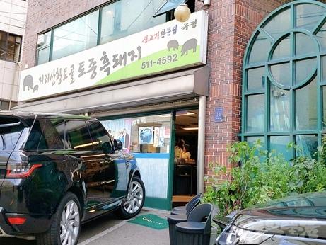 韓国グルメ 防弾少年団 BTS 油井食堂 ユジョン食堂 新沙 黒豚
