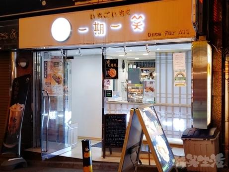 台湾グルメ 渋谷 一期一笑 胡椒餅