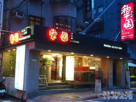 台北 台湾グルメ 小籠包 牡蠣 犁園