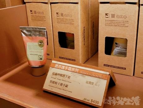 台湾コスメ 生姜 薑心比心 ジャンシービーシン ハンドクリーム オレンジ