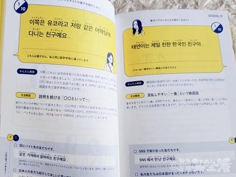 国語 会話エクササイズ 韓国語学習 韓国語レッスン