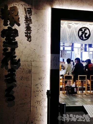 回転寿司 根室花まる 銀座 行列