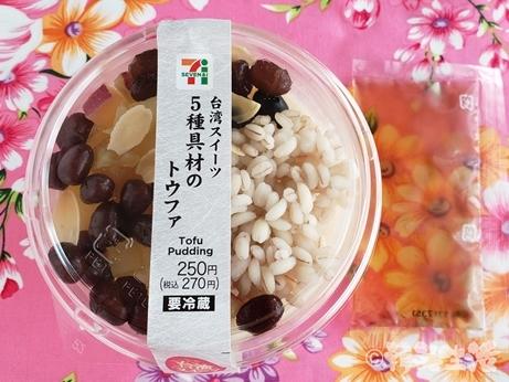 セブンイレブン 台湾スイーツ トウファ 豆花