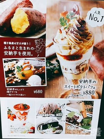 梅田 阪急三番街 スイーツ パフェ