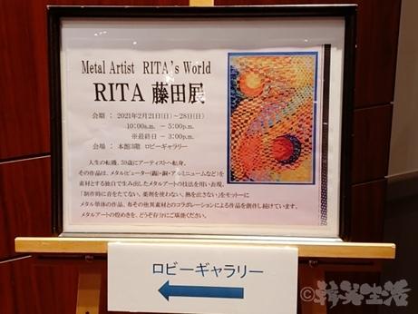 個展 京王プラザ メタルアート RITA藤田 アーティスト