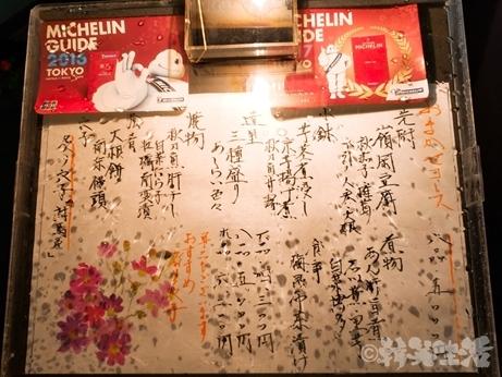 銀座 東銀座 海鮮料理 和食 魚菜料理 赤井 穴場