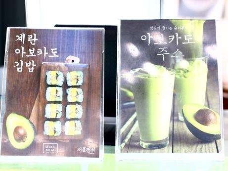韓国グルメ キンパ 海苔巻き ソウル駅 朝食 アボカドキンパ アボカドジュース