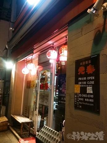 台湾グルメ 台湾料理 光春 池ノ上 下北沢 人気店