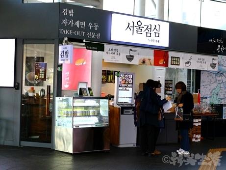 韓国グルメ キンパ 海苔巻き ソウル駅 朝食 アボカドキンパ ソウルチョンシン