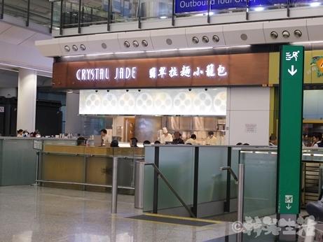 翡翠拉麺小籠包 クリスタルジェイド Crystal Jade 空港