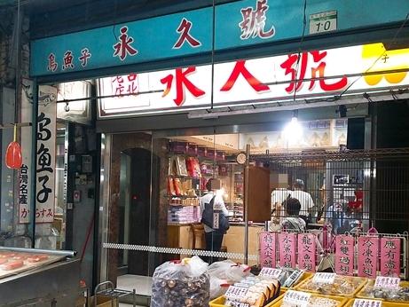 台湾土産 からすみ 永久號 迪化街 カラスミ