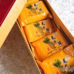 台湾 パイナップルケーキ 小潘蛋糕坊 卵黄入り 行列店
