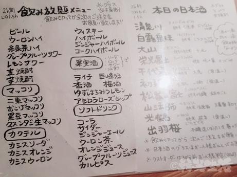新宿 山形料理 韓国料理 濁酒本舗 tejimaul でじまうる 日本酒 マッコリ