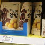 韓国 栗 ゆで栗 ホームプラス スーパー