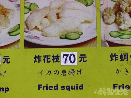 三娘香菇肉粥 台北 朝食 中正紀念堂 イカの唐揚げ