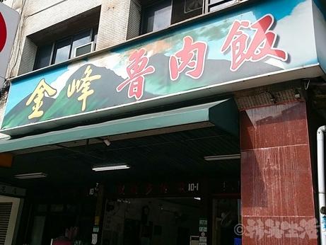 金峰魯肉飯 中正紀念堂 台湾グルメ 魯肉飯