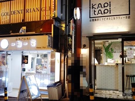 台湾グルメ 渋谷 胡椒餅 魯肉飯