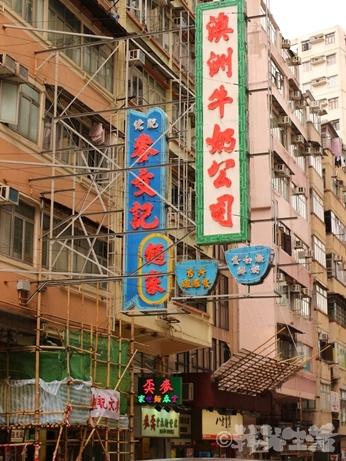 麥文記 香港 佐敦 ワンタン麺