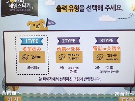 韓国 ソウル ダイソー ネームステッカー シール オリジナル キティ プリントシール ハングル