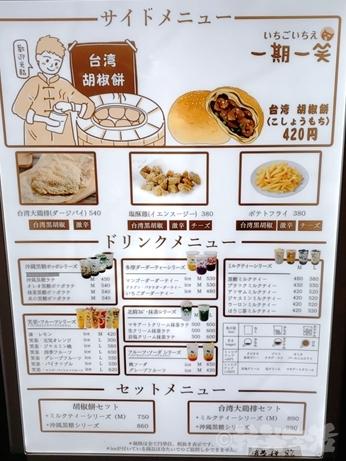 渋谷 台湾グルメ 一期一笑 胡椒餅