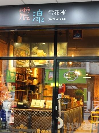 台湾スイーツ 台北 震湶雪花冰 イチゴかき氷 草苺雪賓 いちご雪花冰 行列