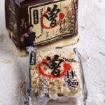 台北 土産 曽拌麺 インスタント麺
