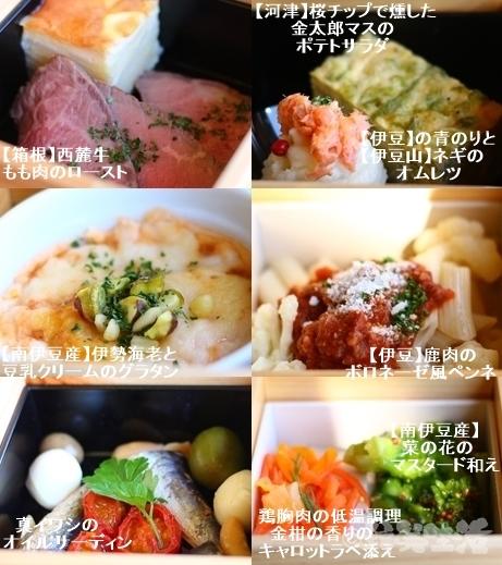 伊豆温泉 オシャレ クレイル お弁当