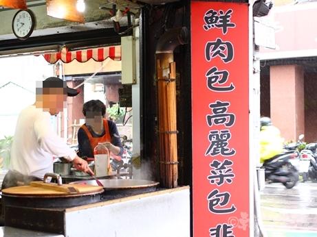 台湾 中正紀念堂 寧波生煎包 肉まん