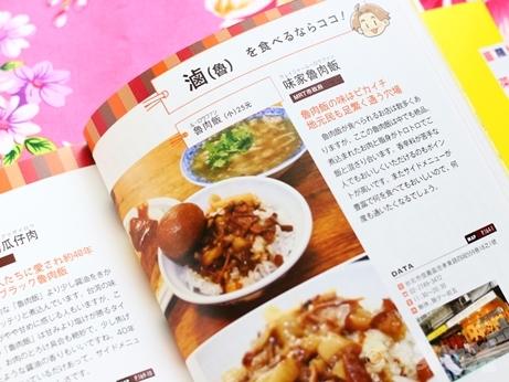 食べ台湾 グルメ本 台北 もっと激ウマ食べ台湾