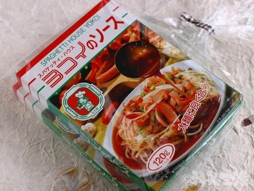 ヨコイのソース あんかけスパゲティ