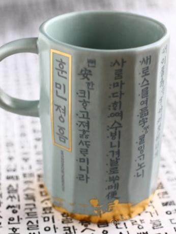 韓国 スターバックス ハングル 訓民正音 マグカップ