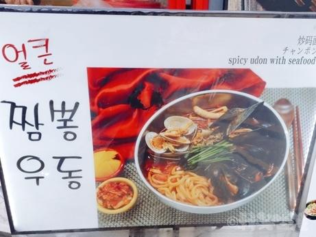 韓国グルメ 東大門 カルグクス 朝食 スユリうどん ちゃんぽん