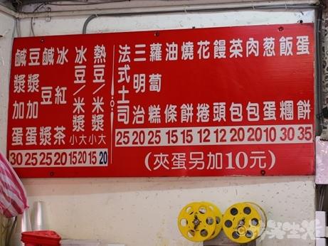 台北 朝食 豆漿 蛋餅