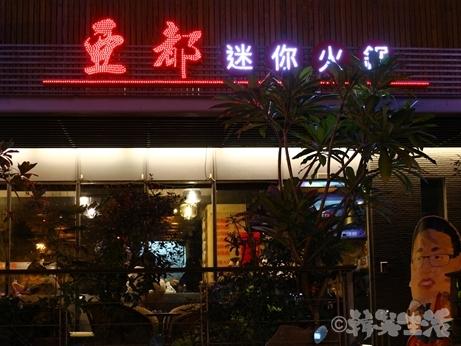 台湾グルメ 一人鍋 亞都 迷你火鍋