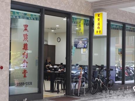 台湾グルメ 黒點鶏肉食堂 台北 中山 北門 迪化街 鶏肉飯 煮玉子