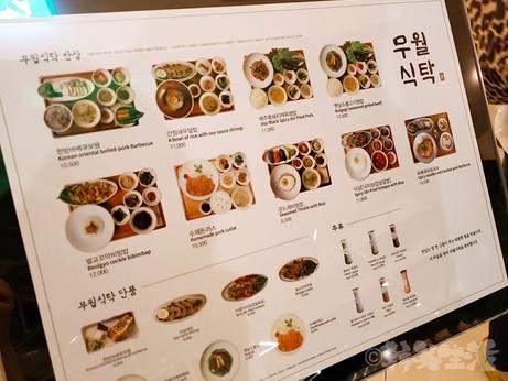 韓国グルメ 明洞 乙支路入口 舞月食卓 ムウォル食卓 カンジャンセウ定食