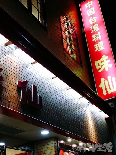 名古屋 味仙 今池本店