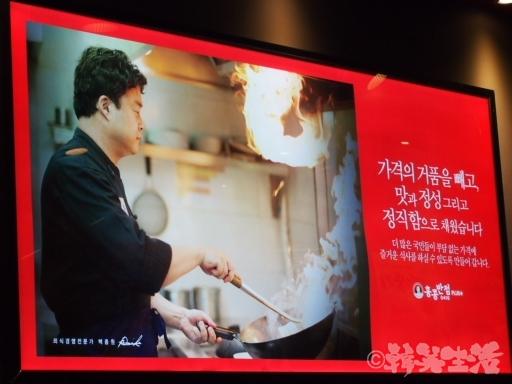 韓国グルメ ペク・ジョンウォン 香港飯店