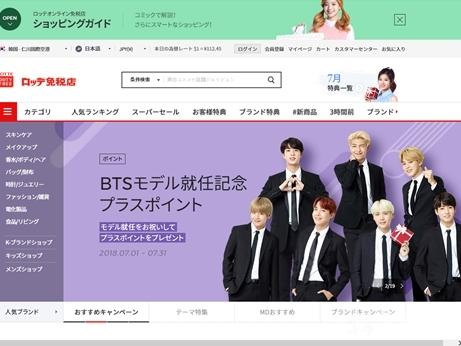 ロッテオンライン免税店 DEWYTREE エッセンス 韓国コスメ