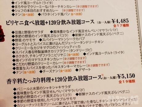 銀座 新橋 インド料理 ビリヤニ 博品館 食べ放題 コース