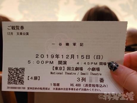 文楽 観劇 エリザベート ミス・サイゴン 全公演中止