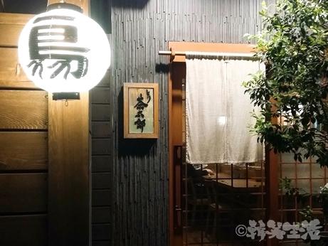 渋谷 焼鳥 とり茶太郎 渡部