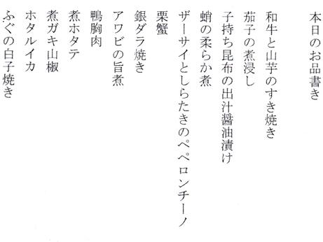 五反田 とだか テイクアウト 弁当 コース