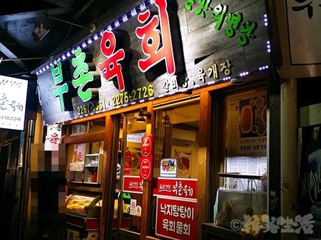 東大門 広蔵市場 プチョンユッケ ユッケ丼