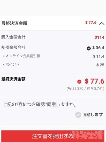 韓国 バッグ meeori ミオリ 新羅免税店 オンライン ポイント