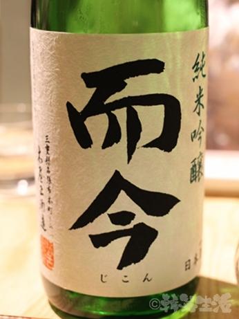 日本酒 恵比寿 秀治郎 居酒屋 予約